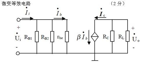 画出其微变等效电路;_对口专业考试历年真题