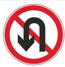 这个标志是何含义?A.禁止直行 B.禁止掉头 C.禁