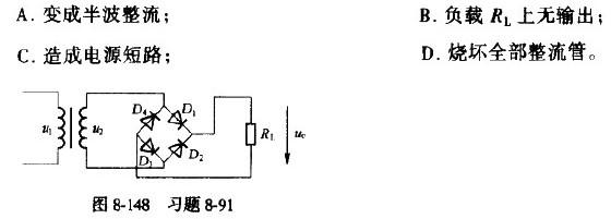 二极管及整流,滤波和稳压电路