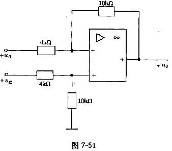 如图7-51所示电路可进行减法运算,已知输出电压u0=12v