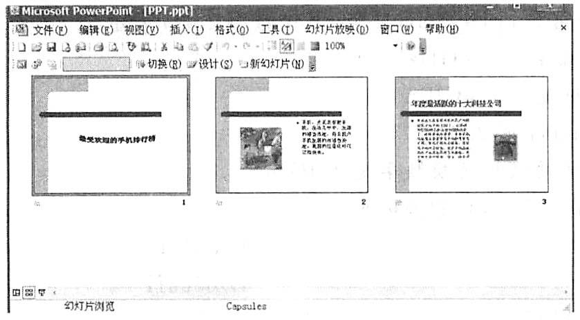ppt剪贴画区域-文件夹 演示文稿